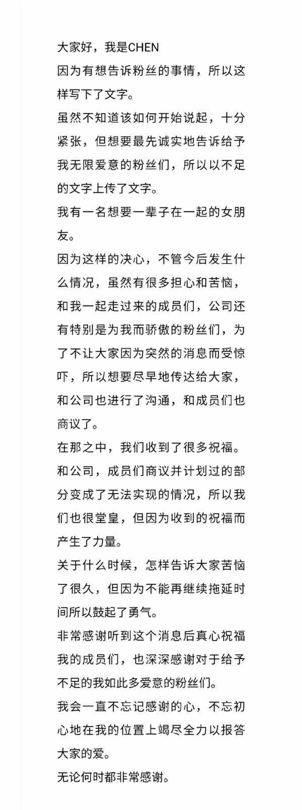 SM确认金钟大结婚 并确定chen即将升级当爸爸