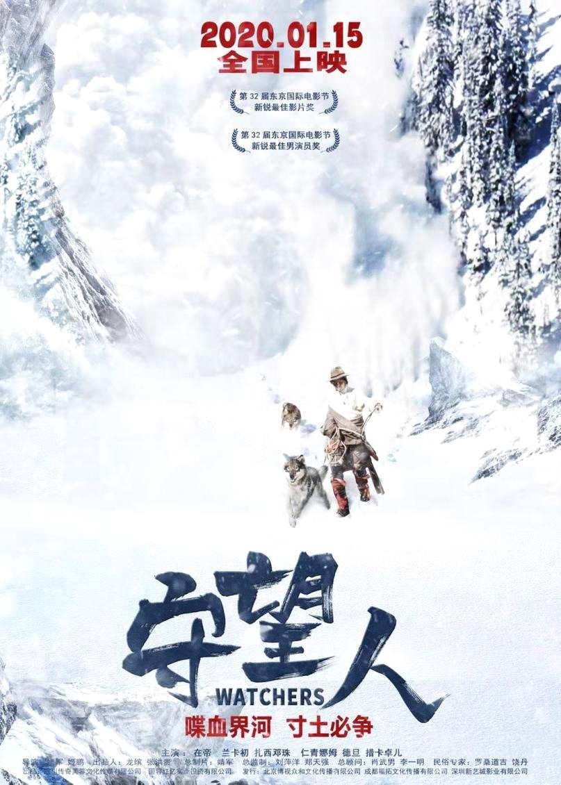 用青春和生命守护雪域天堂——《守望人》再获国际大奖 讲述