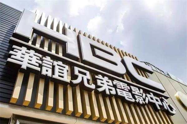 华谊兄弟缺席春节档 年末忙出售资产申请授信