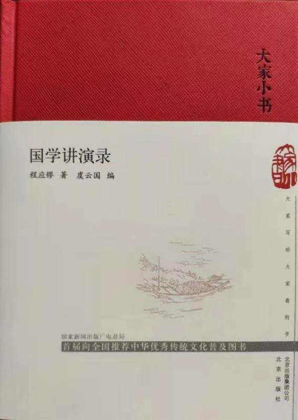 虞云国:程应镠先生与他的《国学讲演录》