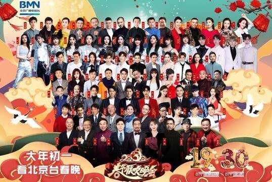2020北京台春晚看点多 苏大强、谢广坤同台PK