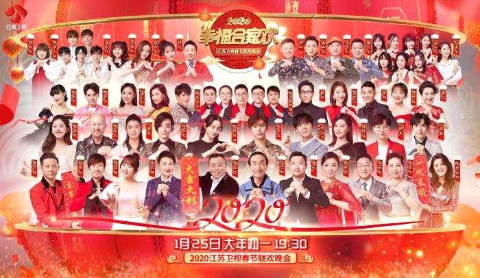 江苏卫视春晚:展现追梦路上的航天人 国风演艺秀成亮点