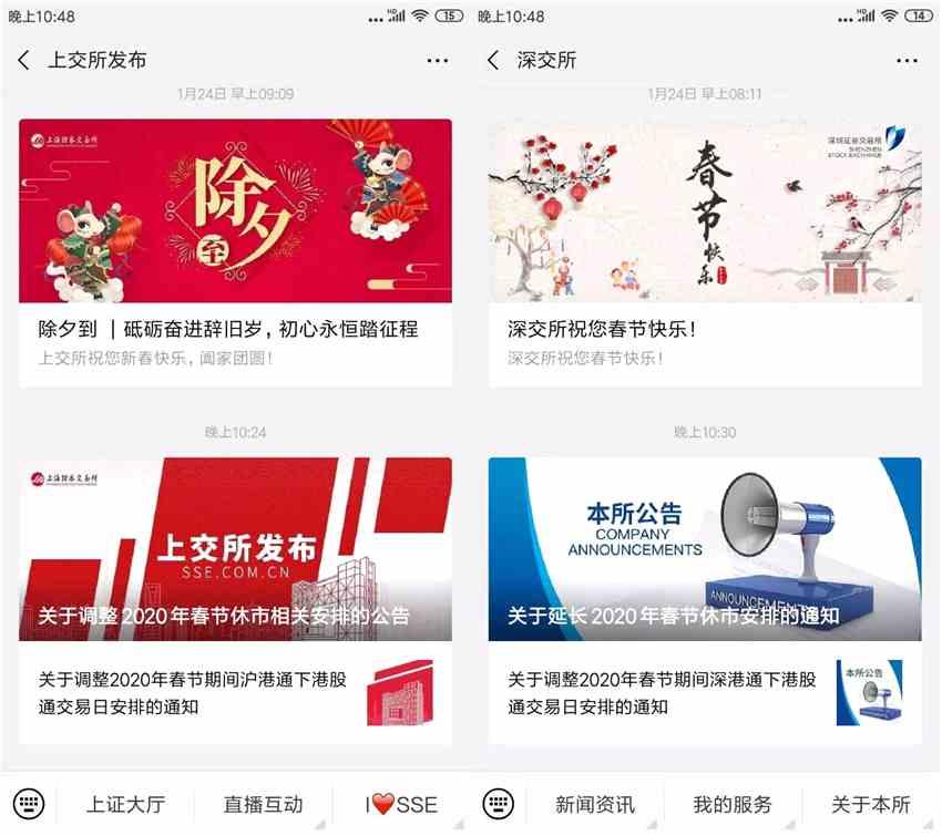 沪深交易所将于2月3日正常开市