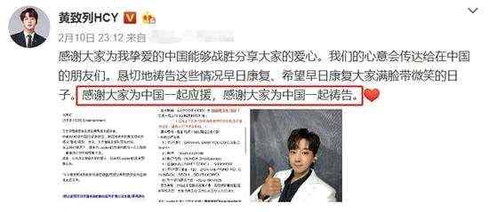 韩国艺人向中国粉丝筹款 却以自己名义支援武汉