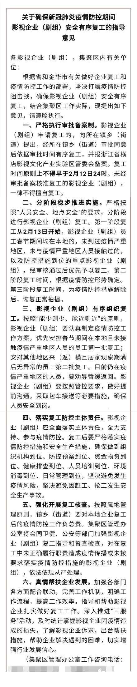 横店影视城宣布:13日起逐步复工 审核通过可复工
