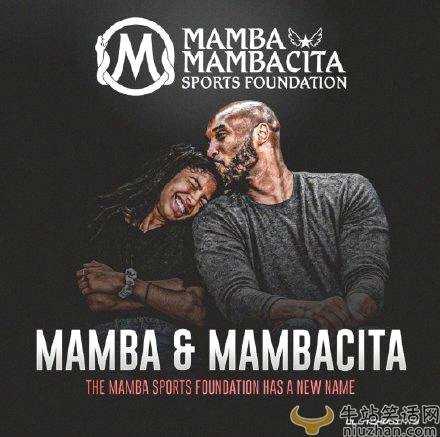 科比妻子宣布曼巴基金改名 曼巴精神不朽
