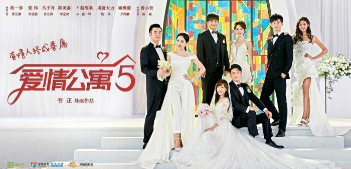 《爱情公寓5》海报