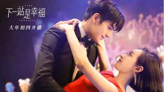 如何評價由宋茜、宋威龍、王耀慶主演的電視劇《下一站是幸福》?