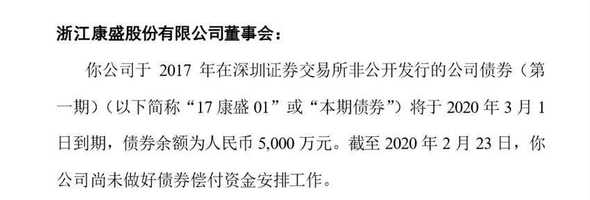 康盛股份5000万债券即将到期 深交所询问能否足额偿还本期本息