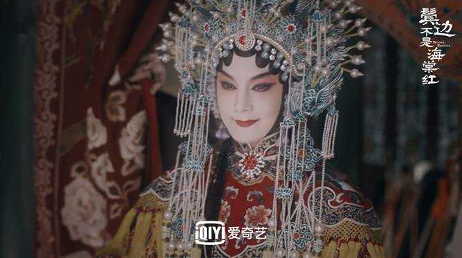 《鬓边不是海棠红》热播 获京剧名家毕谷云指导