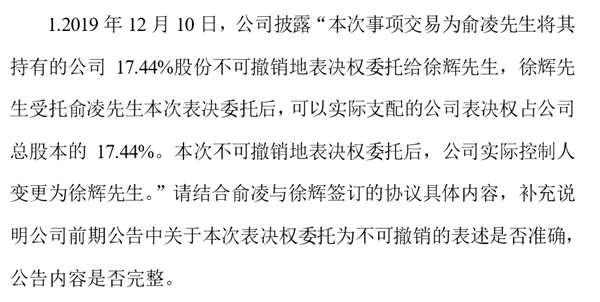 先不可撤銷地委托隨后又撤回表決權 深交所質疑安控科技前期表述不準確