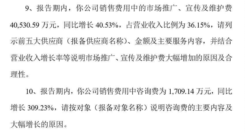 沃森生物年报遭深交所11问:市场推广等费用超4亿 咨询费同比增长309.23%
