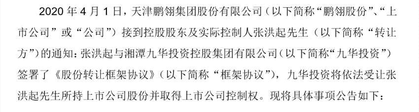 鹏翎股份引入国有资本 实控人变更收深交所问询函