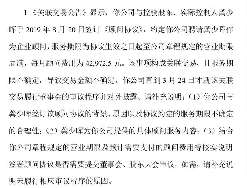 三五互联收问询函:实控人离职成顾问、法人迟迟未变更