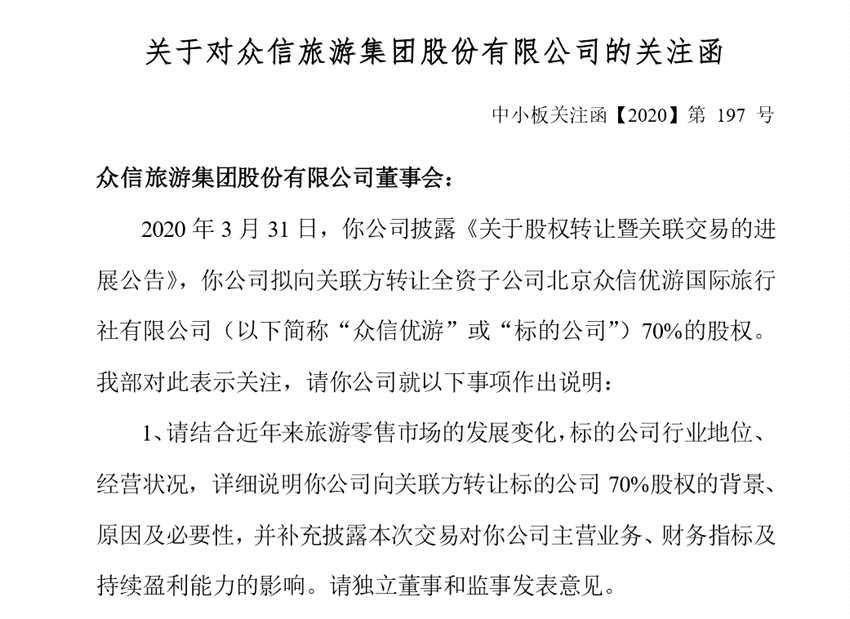 众信旅游转让子公司70%股权 深交所问是否损害上市公司及中小股东利益
