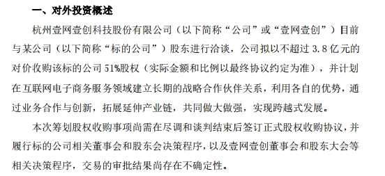 壹網壹創內幕信息泄漏的概率多大?公司是否在說謊?