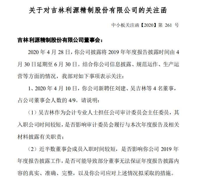 年報延期披露至6月30日 *ST利源被深交所質疑規避暫停上市