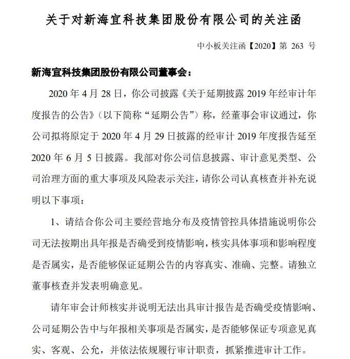 *ST新海延至6月5日披露2019年報 深交所詢問能否保證延期公告內容真實