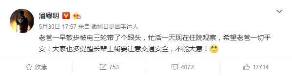 潘粤明称父亲散步时被撞摔跟头 提醒大家注意安