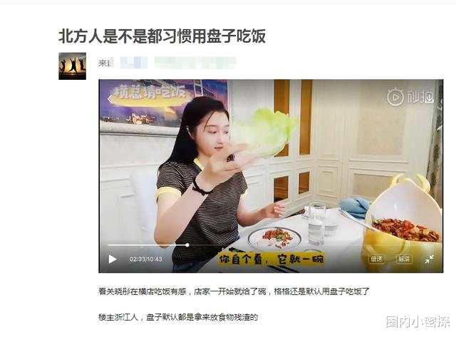 关晓彤用盘子吃饭,雷佳音吃饺子,南方网友吐槽:这是什么水平?