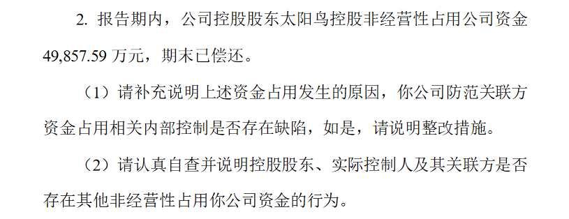 亞光科技收年報問詢函:說明大股東違規占用5億資金原因