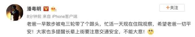 潘粤明称父亲散步被撞摔跟头 提醒大家注意安全