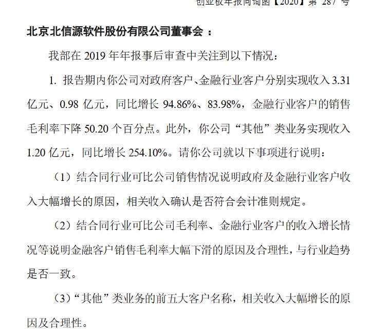 其他類業務同比增長254% 監管層要求北信源說明增長原因及合理性