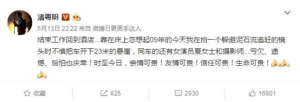 潘粤明回忆11年前意外事故 曾因拍戏把车开下悬崖