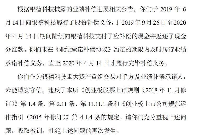 延期一年完成業績補償 銀禧科技子公司原股東收監管函