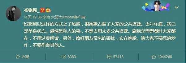张铭恩澄清与胡冰卿绯闻 表示已和徐璐和平分手