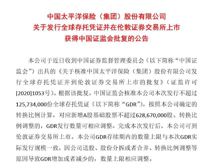 首家A+H+G保险公司要来了!中国太保获准发行不超过1.26亿份GDR,国际再保巨头将抢先认购