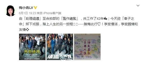 TVB金牌监制梅小青退休 曾打造《法证先锋》等剧