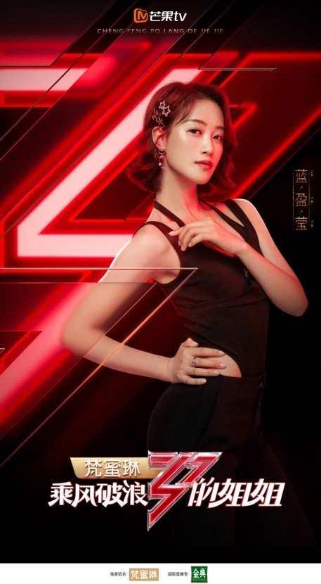 蓝盈莹加盟《乘风破浪的姐姐》 挑战未知突破自我引期待