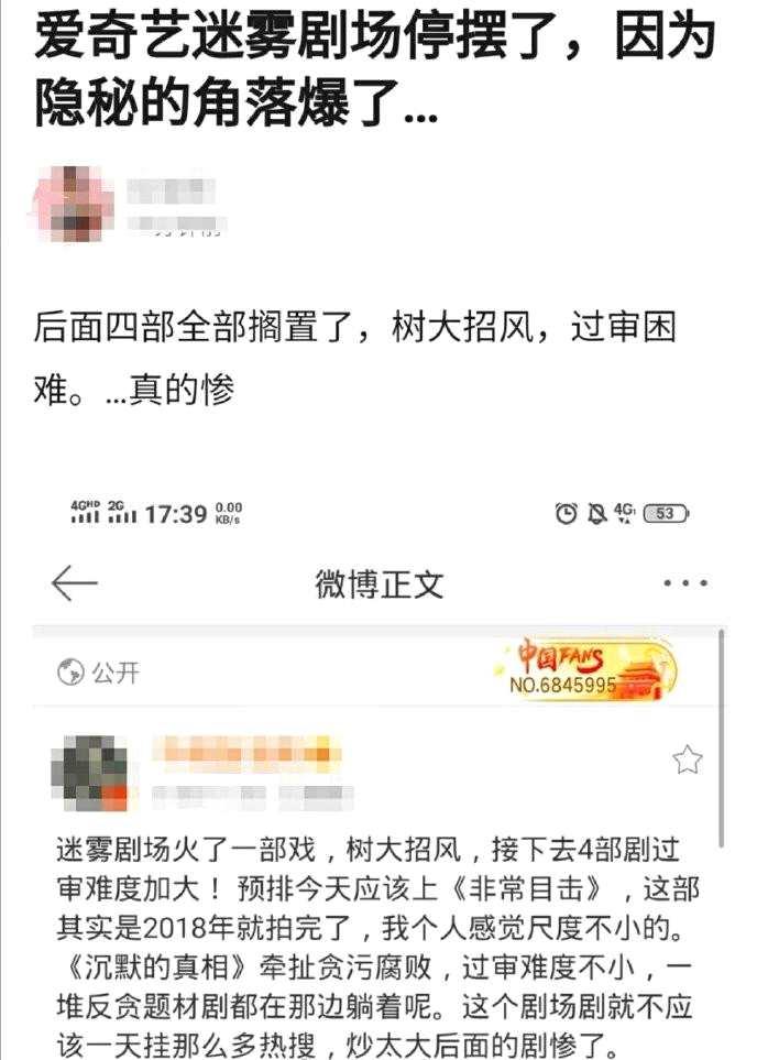 """《隐秘的角落》后""""迷雾剧场""""停摆?新剧导演证"""