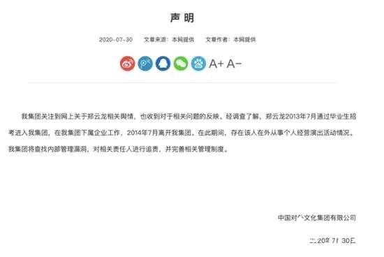 郑云龙前工作单位发声明 具体怎么回应的?