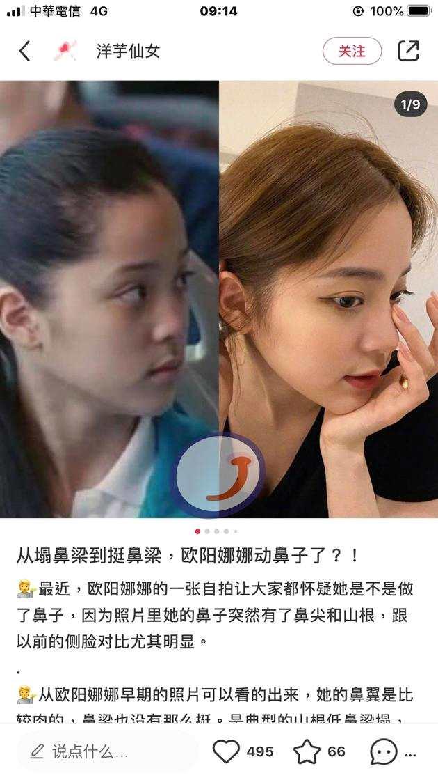 《【杏鑫注册地址】欧阳娜娜被指整容 欧阳妮妮发声:大家很爱说故》