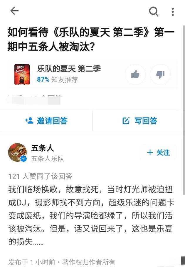 《【杏鑫在线娱乐注册】快乐源泉五条人回应被淘汰:我们活该》