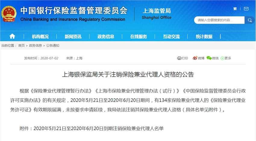 上海銀保監局1個月內注銷134家保險兼業代理人資格