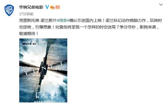 诺兰新片《信条》确认引进国内 中文海报公开、档期待定