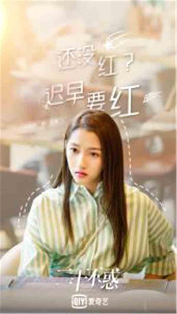电视剧《二十不惑》7月14日开播