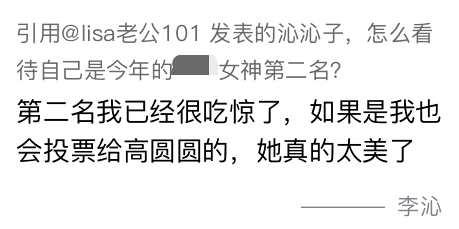 《【杏鑫注册首页】李沁回应女神大赛拿第二名:我也会投票给高圆圆》