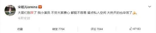 《【杏鑫娱乐注册官网】宋祖儿喊话跟拍者是怎么回事?她是怎么说的?》