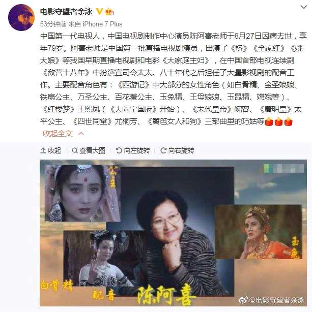 《【杏鑫在线娱乐注册】配音演员陈阿喜去世 曾为《西游记》、《红楼梦》等配音》