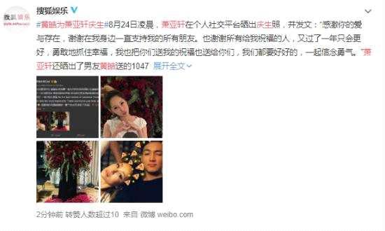 《【杏鑫账号注册】黄皓为萧亚轩庆生 在一起1047天!太甜蜜了吧!》