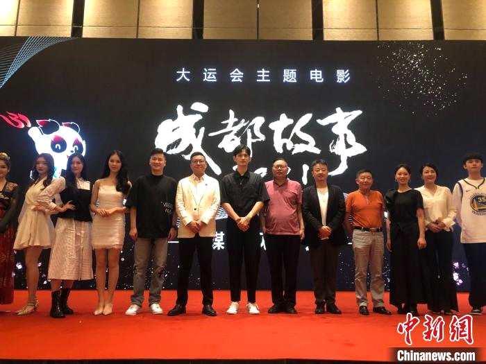 成都大运会主题电影《成都故事2021》将于8月4日开机 着名演员马可领衔主演