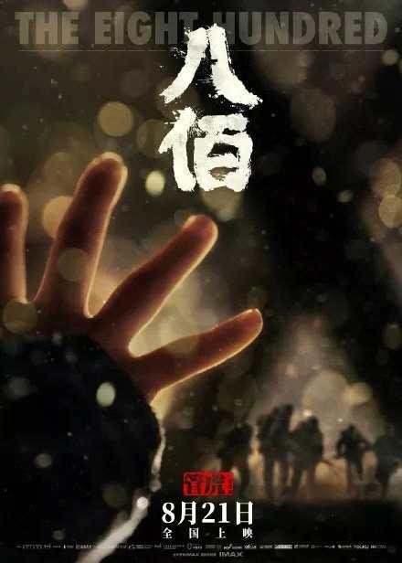 命悬《唐人街探案3》?王健林的电影梦快被跌醒了