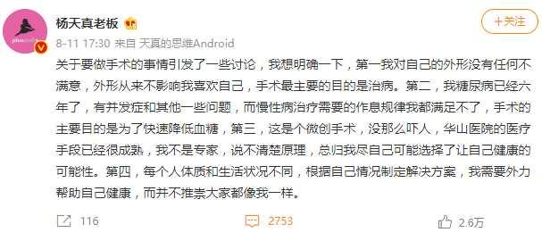 《【杏鑫娱乐账号注册】杨天真回应将做切胃手术:最主要的目的是治病》