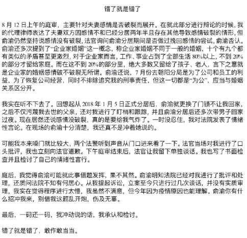 李国庆:一时没忍住对法院发表了情绪性言论 俞渝别借题开炮