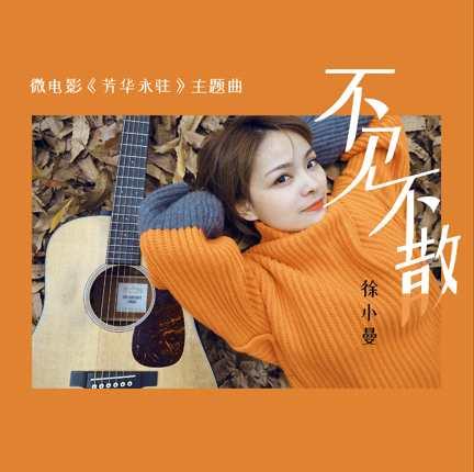 歌手徐小曼首张专辑单曲《不见不散》温暖青春