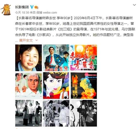 《【杏鑫在线登陆注册】影人姜树森去世享年90岁 曾担任《刘三姐》副导演》